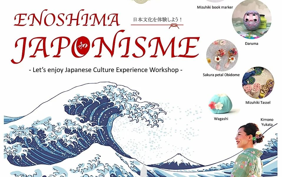 1/24〜1/30【江の島日本文化体験】 ENOSHIMA JAPONISM