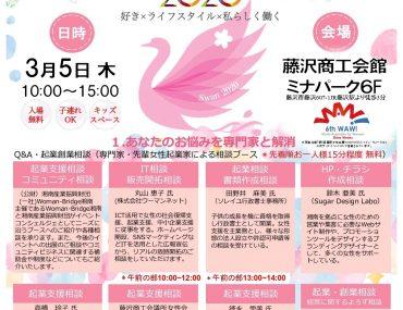 開催中止『SHONAN WOMAN ACTIVE NATION2020』~湘南藤沢でアクティブに活躍する女性を応援~