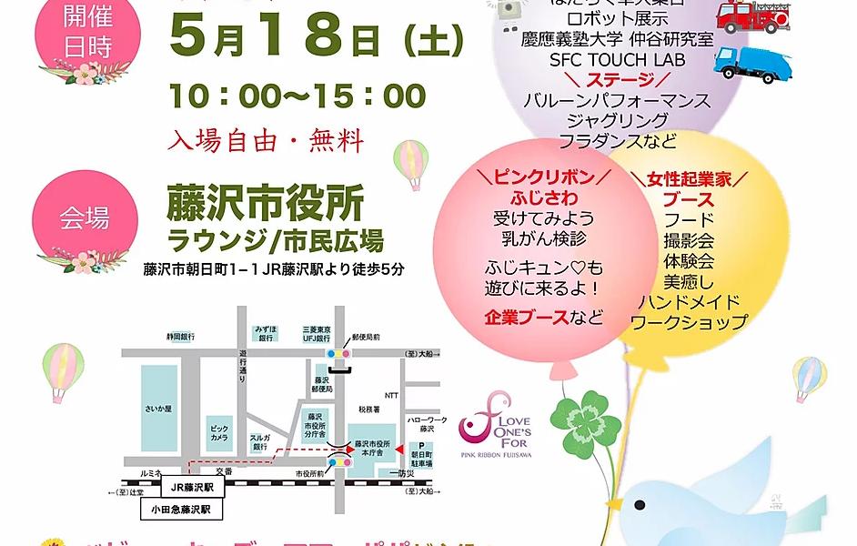 5/18 第16回湘南藤沢mama's『湘南ふじさわファミリーフェスタin藤沢市役所』