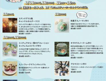 1/11・1/12『BABY&KID's FESTA 2020』@湘南モールフィル