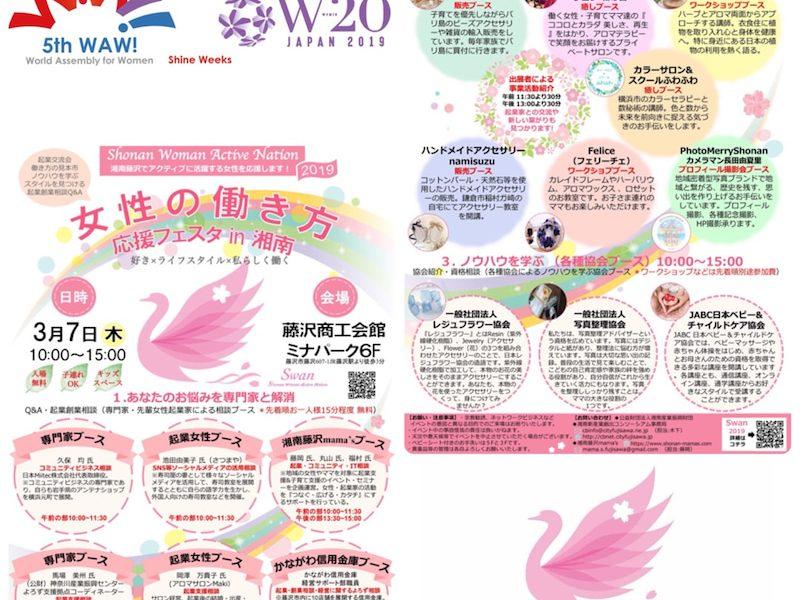 【3/7開催レポ】女性の働き方応援フェスタin湘南 Swan2019