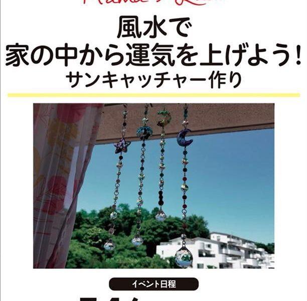 7/16Mama's Labo「風水で家の中から運気を上げよう! 〜サンキャッチャー作り〜カメラのキタムラ湘南T-SITE店