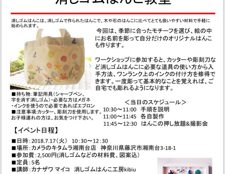 6/22Mama's Labo「消しゴムはんこ教室」カメラのキタムラ湘南T-SITE店