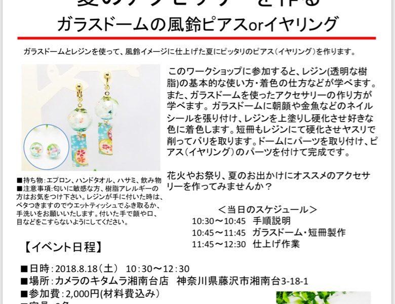 8/18Mama's Labo「アクセサリーを作る」カメラのキタムラ湘南台店