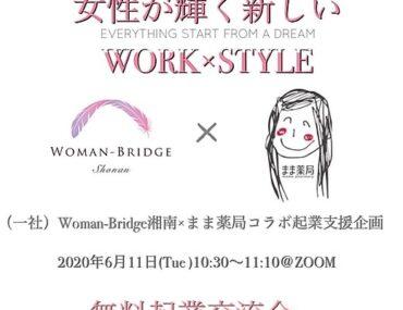 女性が輝く新しい WORK×STYLE  ~あなたの最初の一歩を応援!~