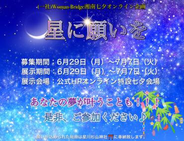 オンライン七夕企画☆星に願いを☆