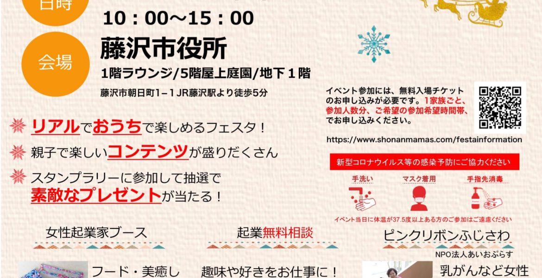 12/5開催 第19回湘南ふじさわファミリーフェスタ2020 in 藤沢市