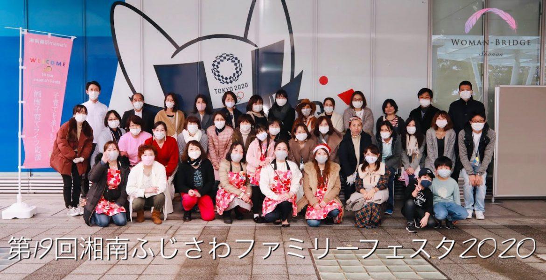 開催レポ!第19回湘南ふじさわファミリーフェスタ2020in藤沢市役所