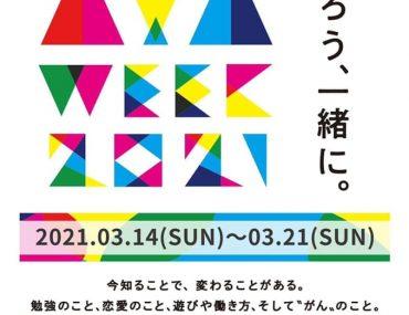 【開催レポ】3/21 湘南AYAweek2021『Pearl Workshop』