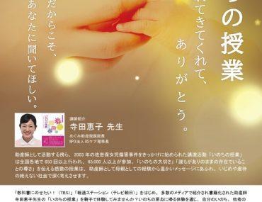 4/24「いのちの授業」~生まれてきてくれて、ありがとう~開催のお知らせ