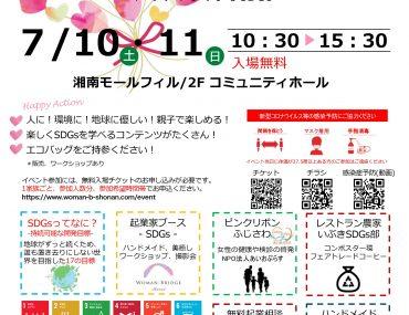 7/10・7/11開催  HEART-Fes ∞ Shonan ~私たちにもできるSDGs~
