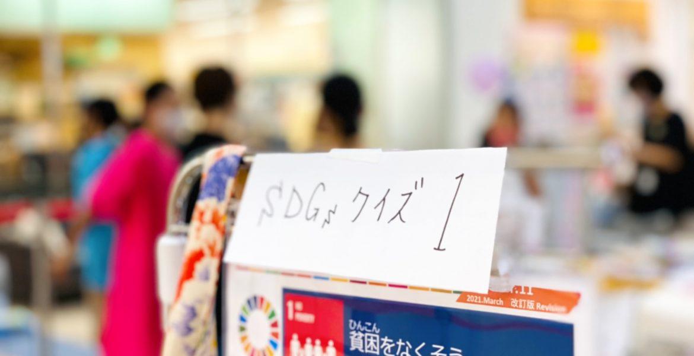 【開催レポ】7/10・11「Heart-Fes♾Shonan〜私たちにもできるSDGs〜」