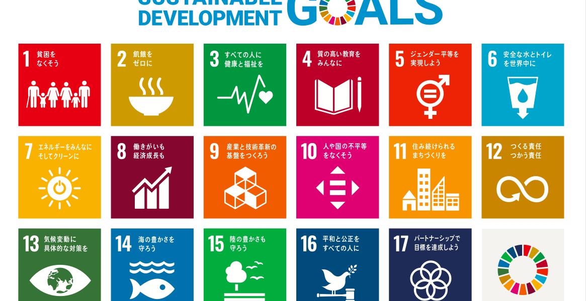 【9/26開催】 第1回 SDGsマルシェ@オンライン