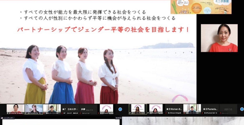 【開催報告】9/26 SDGsマルシェ湘南藤沢@オンライン