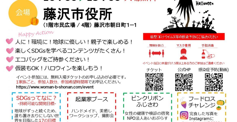 【10/30開催】湘南ふじさわ HEART-Fes 〜SDGs×Halloween〜
